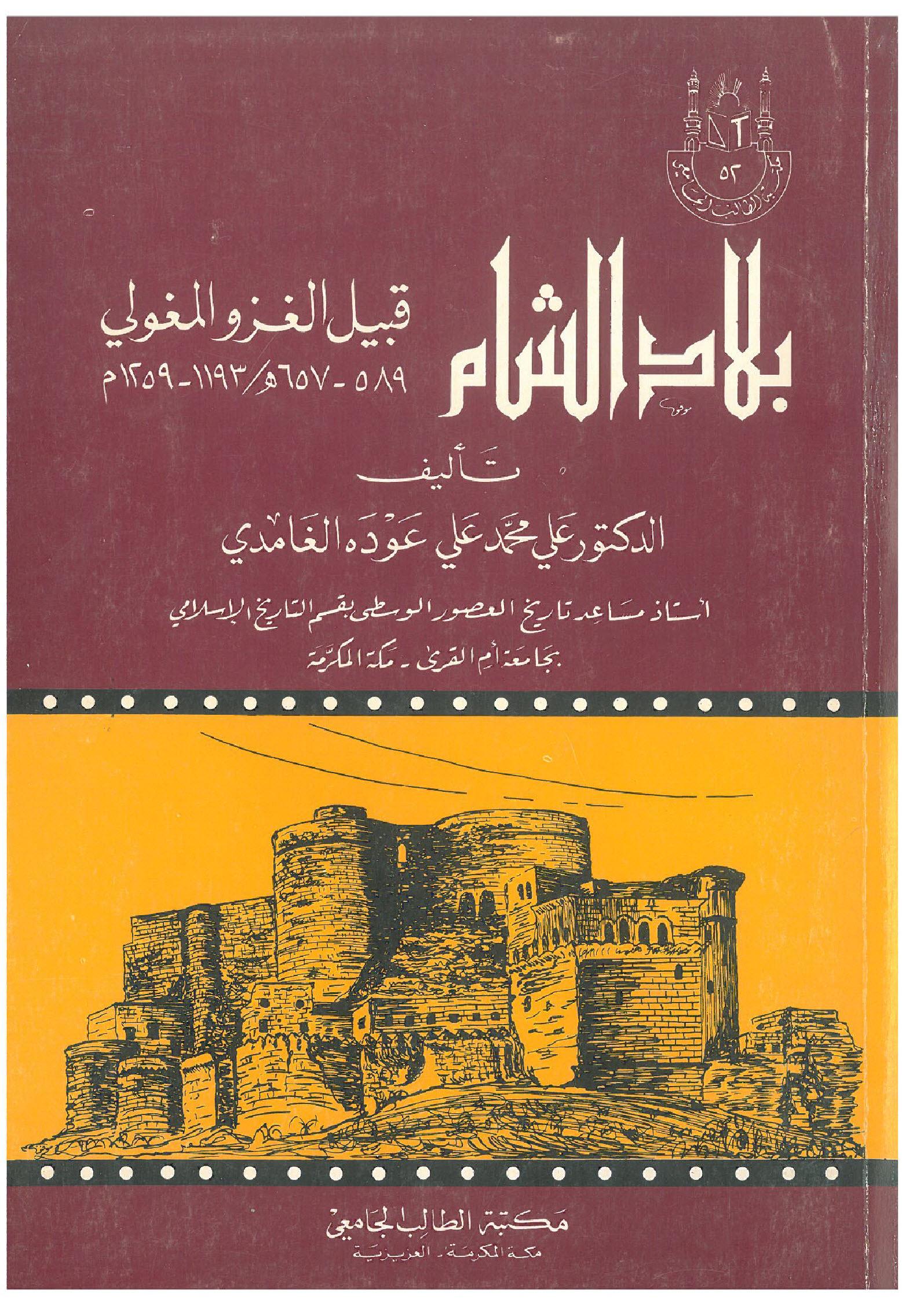 قبيلة خفاجة في بلاد الشام